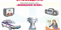 Signal-opoveshhenie-vnimanie-vsem - Администрация город-герой Новороcсийск